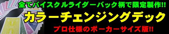 『カラーチェンジングデック 〜バイスクルバージョン〜 極 2.0』