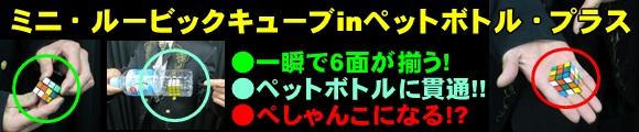 『ミニ・ルービックキューブinペットボトル・プラス』