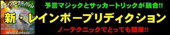 『新・レインボープリディクション』