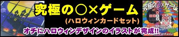 『究極の○×ゲーム(ハロウィンカードセット)』