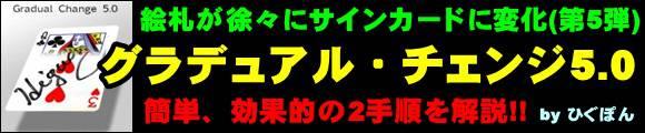 ひぐぽん新作『グラデュアル・チェンジ5.0』