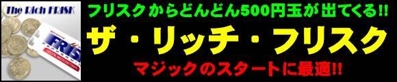 『ザ・リッチ・フリスク by ひぐぽん』