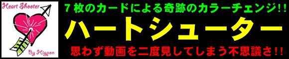 『ハートシューター by ひぐぽん』