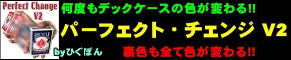 『パーフェクト・チェンジ V2 byひぐぽん』