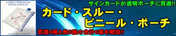 『カード・スルー・ビニール・ポーチ byひぐぽん』