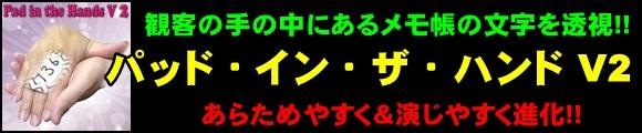 『パッド・イン・ザ・ハンド_V2_byひぐぽん』