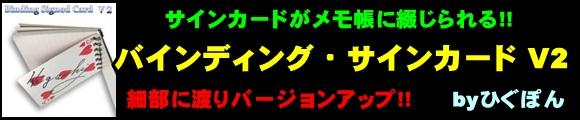 『バインディング・サインカード_V2_byひぐぽん』