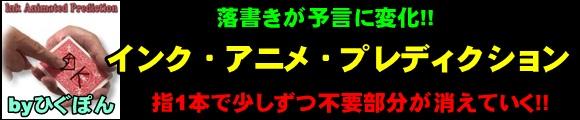 『インク・アニメ・プレディクション byひぐぽん』