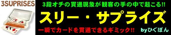 『スリー・サプライズ byひぐぽん』