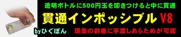 貫通インポッシブルV8 byひぐぽん
