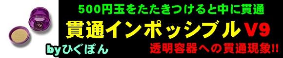 貫通インポッシブルV9 byひぐぽん