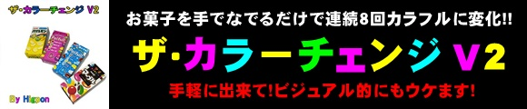 ザ・カラーチェンジ V2 byひぐぽん