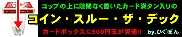 『コイン・スルー・ザ・デック by.ひぐぽん』