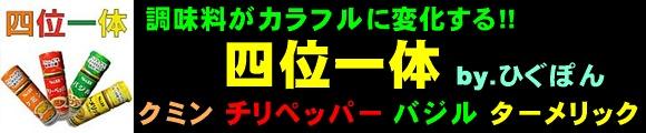 四位一体 by.ひぐぽん