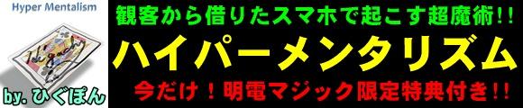 ハイパーメンタリズム by.ひぐぽん