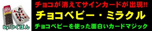 チョコベビー・ミラクル by.ひぐぽん