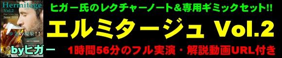 『エルミタージュ Vol.2 byヒガー』