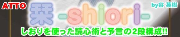 『栞 -shiori- by谷 英樹 (ATTO)』