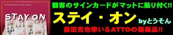 『ステイ・オン (STAY ON) byとうそん (ATTO)』