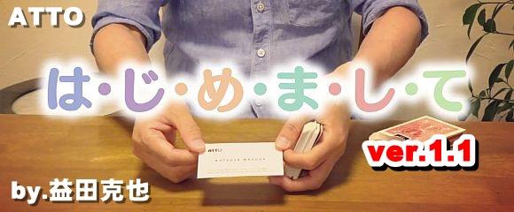 『はじめましてVer1.1 by.益田克也』
