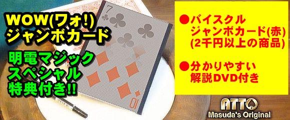 『【ご購入特典付き】WOW ワォ!ジャンボカード Vol.1 by.益田克也 (ATTO) WOW JUMBO Vol.1【限定品】』