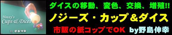 『ノジーズ・カップ&ダイス by野島伸幸』