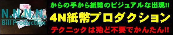 『4N紙幣プロダクション by 野島伸幸 & 南部信昭』