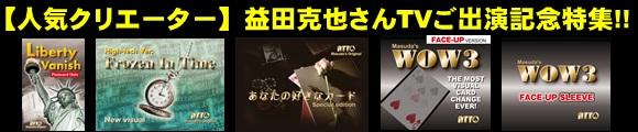 『【人気クリエーター】益田克也さんテレビご出演記念特集』