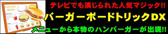 『バーガーボードトリックDX』