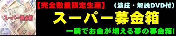 『【完全数量限定生産】 スーパー募金箱 (演技・解説DVD付)』