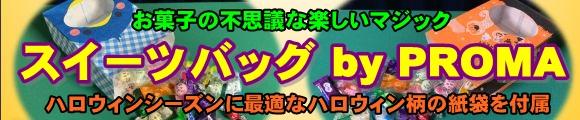 『スイーツバッグ(Sweets Bag) by PROMA』