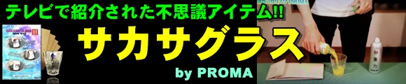 『サカサグラス (SAKASA GLASS) by PROMA』