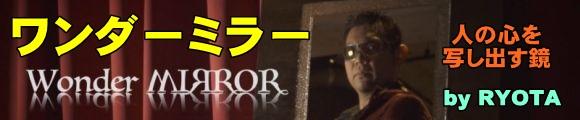 『ワンダーミラー (Wonder Mirror) by RYOTA 【お取り寄せ商品】』