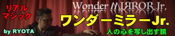 『ワンダーミラーJr. (Wonder Mirror Jr.) by RYOTA 【お取り寄せ商品】』