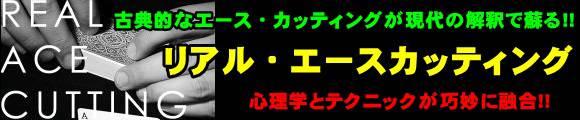 リアル・エースカッティング by ベンジャミン・アール <日本語字幕版>