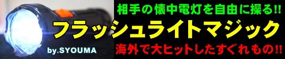 『フラッシュライトマジック by.SYOUMA (FLASH LIGHT MAGIC)』